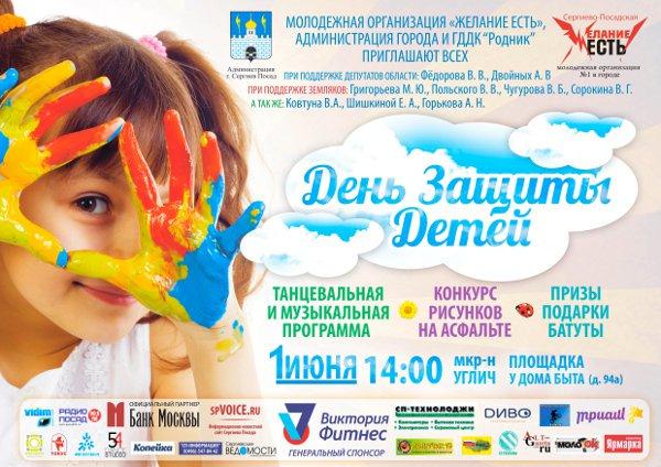 Фестиваль международной детей