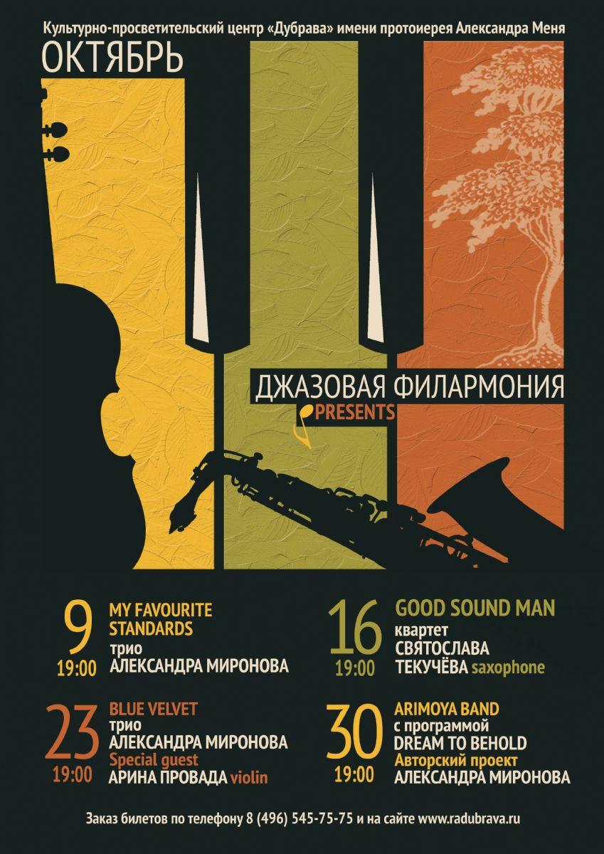 Концерт в филармонии афиша театр коцюбинского винница афиша