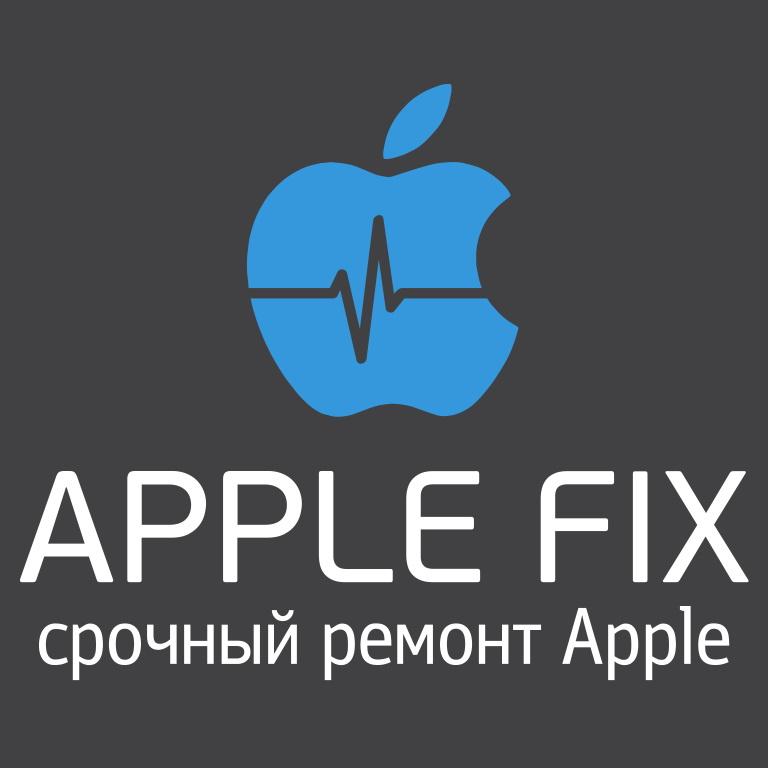 Apple Fix срочный ремонт Apple