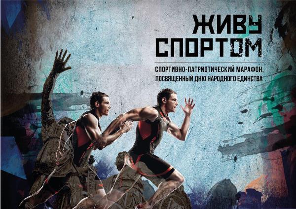 Марафон «Живу спортом» состоится вОдинцове 4ноября