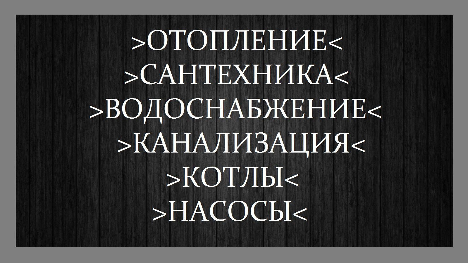 Монтаж радиаторов будерус
